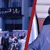 """وزارة التربية تضبطُ """" رُزنامة """" العُطل المدرسية للسنة الدراسية 2017 / 2018"""