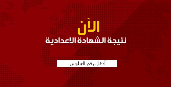 نتيجة الشهادة الاعدادية بمحافظة الجيزة 2018 اخر العام من مديرية التربية والتعليم