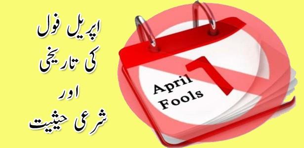 april-fool-history