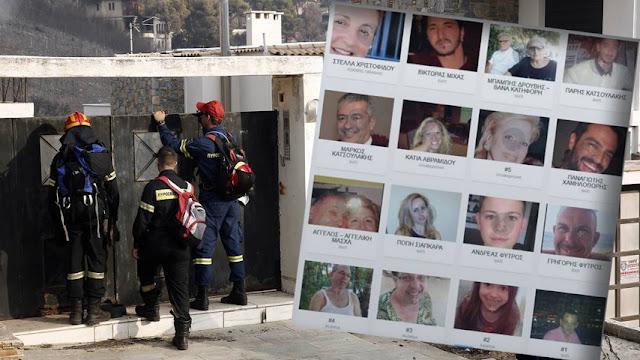 Εξι ημέρες μετά την τραγωδία και δεν ξέρουν πόσοι είναι οι αγνοούμενοι