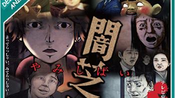 Yami Shibai 2nd Season 13/13 Audio: Japones Sub: Español Servidor: Mega