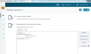 WebSite X5 Go проект