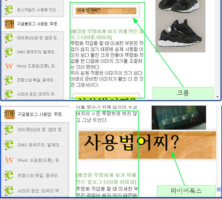 구글블로그 사용법: 다이나믹뷰(DynamicView) 포스트 이미지 크기 자동 조절 - 크롬과 파이어폭스