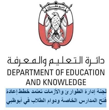 لجنة إدارة الطوارئ والأزمات فى إمارة أبوظبى تعتمد خطط إعادة فتح المدارس الخاصة ودوام الطلاب