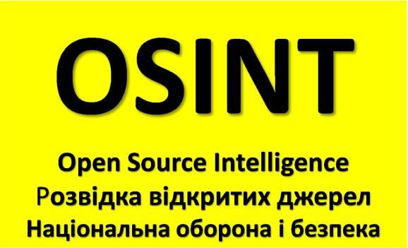 OSINT, розвідка відкритих джерел, Національна оборона і безпека