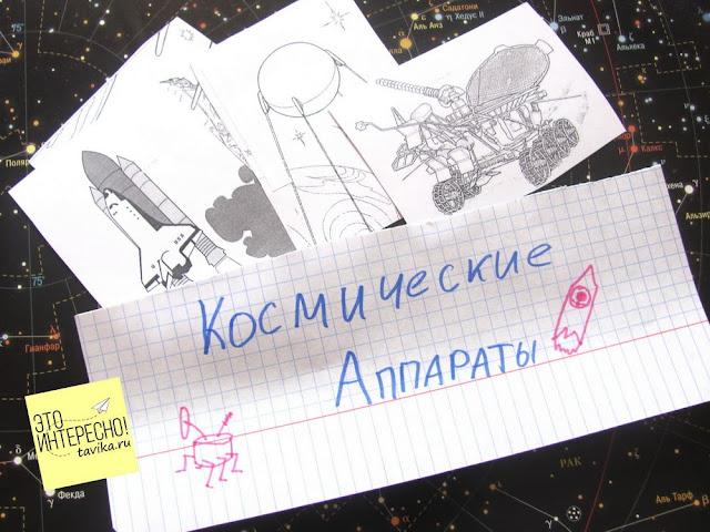 космический детский праздник