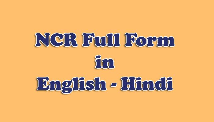 NCR Full form in Hindi - NCR का पूरा नाम क्या है ?