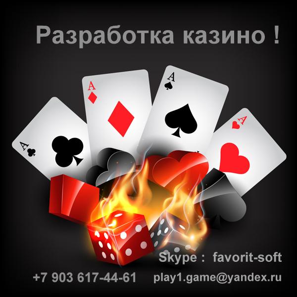 Бизнес планы интернет казино в казахстан казино оракул азов сити играть онлайн игровые автоматы