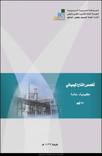 الكيمياء العامة pdf