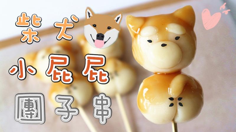 Shiba Inu and Butt Dango 柴犬小屁屁團子串