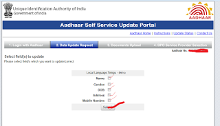 Aadhaar Card Address Update  Change or Correction Online Update