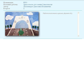 http://sevastopolets-moskva.ru/sections/project/competitionfoto/competitionfoto.aspx?subname=iso