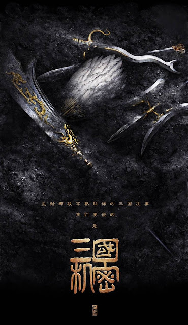 San Guo Ji Mi