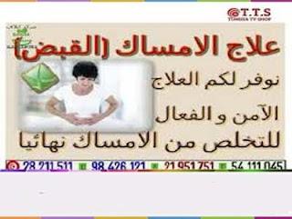 تردد قناة تي في شوب التونسية