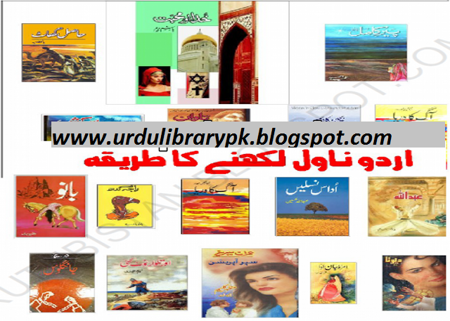 Urdu Novel Likhne Ka Tariqa  How to write Urdu Novels Urdu PDF Book