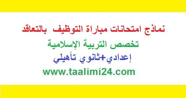 نماذج امتحانات مباراة التوظيف بالتعاقد مادة التربية الإسلامية