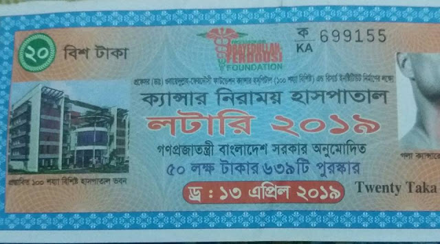 POF Lottery Draw Result File Download