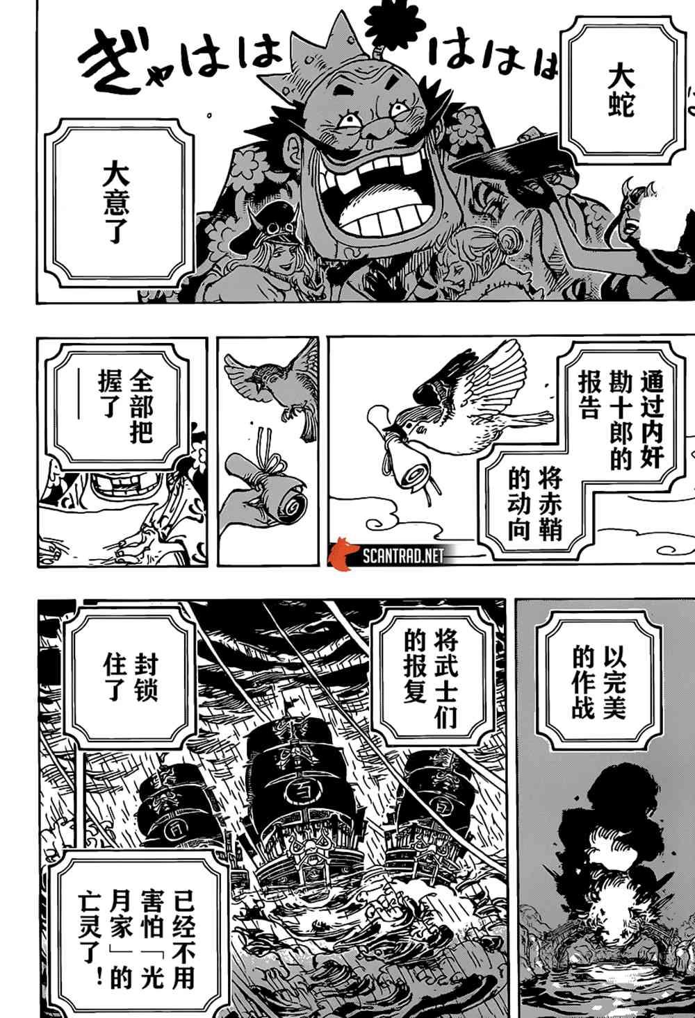 海賊王: 979话 家族问题 - 第2页