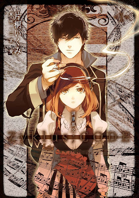 [Manga] 調律葬交Zyklus;CODE 第01巻 [Choritsu Soko Zyklus: Code Vol 01] Raw Download