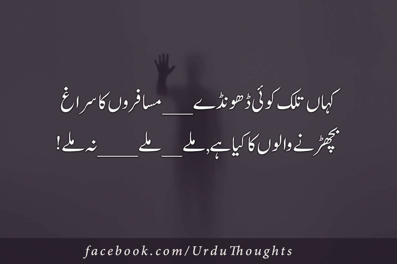 Sad Poetry In Urdu 2 Lines With Pictures   Urdu Thoughts