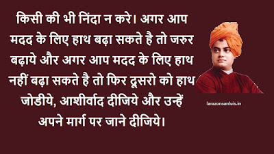 swami-vivekananda-thoughts-quotes-in-hindi-with-images
