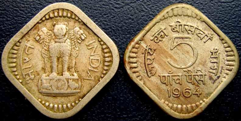 Purani Tijori Five Paisa Brass Coin 1962 1963 And1964
