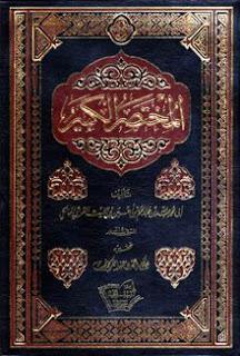 تحميل كتاب المختصر الكبير لابن عبد الحكم المالكي pdf