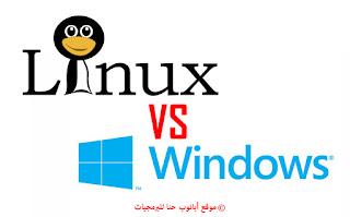 هل لينكس أفضل من ويندوز - موقع أبانوب حنا للبرمجيات