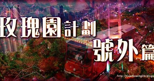 . 2010 - 2012 恩膏引擎全力開動!!: 「玫瑰園計劃」號外篇29