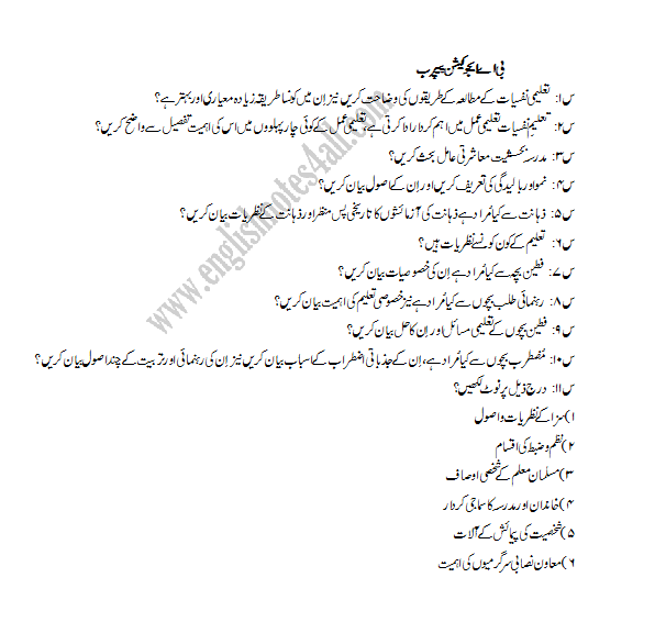 ba education guess papers punjab university