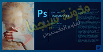 تحميل برنامج adobe photoshop cc 2015 مجانا