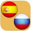 Ваш русско-испанский и испано-русский словарь Es-Ru, Ru-Es