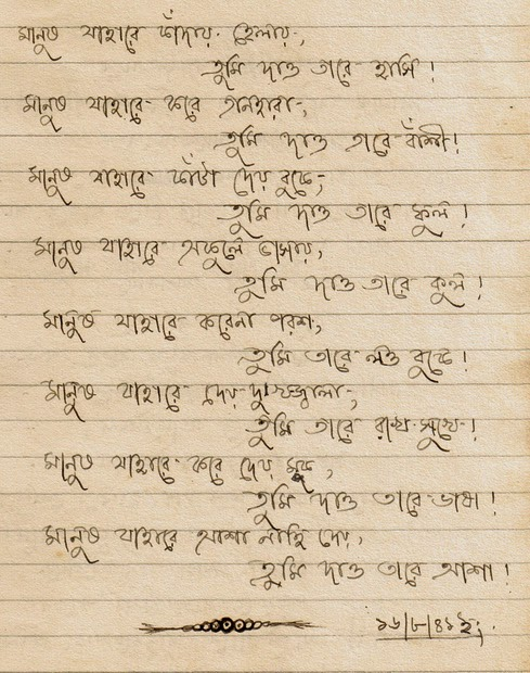 Bangla Love Letter Collection I am so Lonely I'm So Lonely