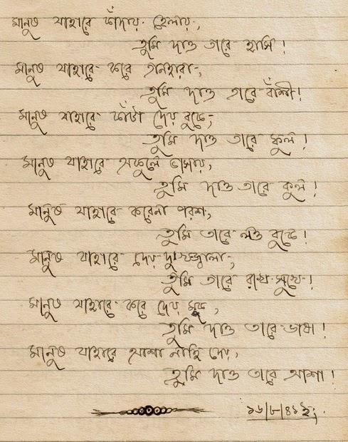 bangla love letter collection relationship