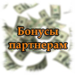 Бонусы партнерам