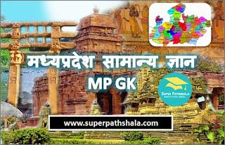 मध्यप्रदेश सामान्य ज्ञान   MP GK