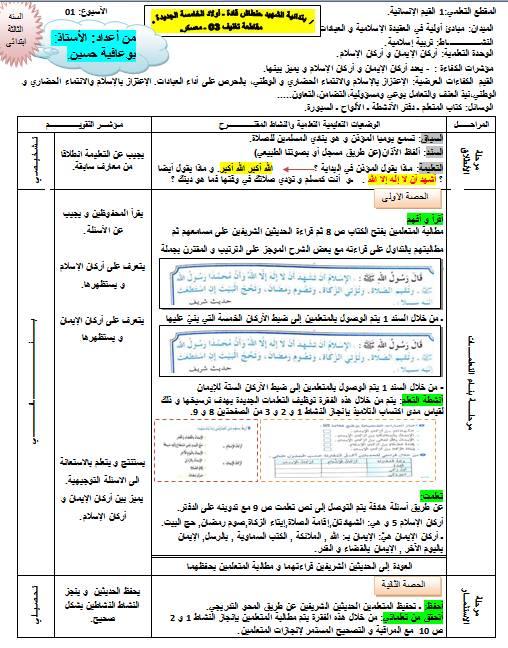 مذكرات الدرس الاول في التربية الاسلامية للسنة الثالثة ابتدائي الجيل الثاني (أركان الاسلام أركان الايمان )