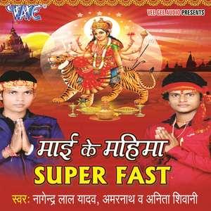 Mai Ke Mahima Superfast - Bhojpuri devi bhakti geet album