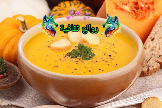حساء القرع الأحمر بمركز الحليب