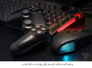 New technology to improve video game hearing |technologypk latest tech news