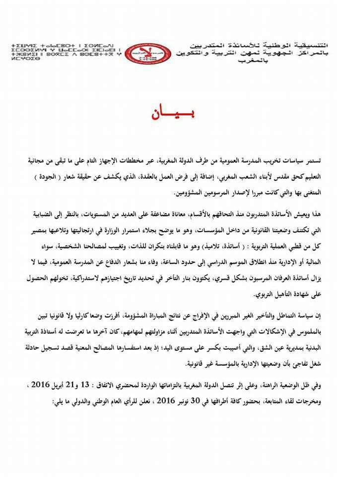 بيان التنسيقية الوطنية للأساتذة المتدربين بالمغرب بتاريخ 15 يناير 2017