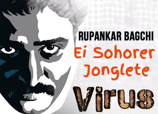 Ei Sohorer Jonglete from Virus, Rupankar