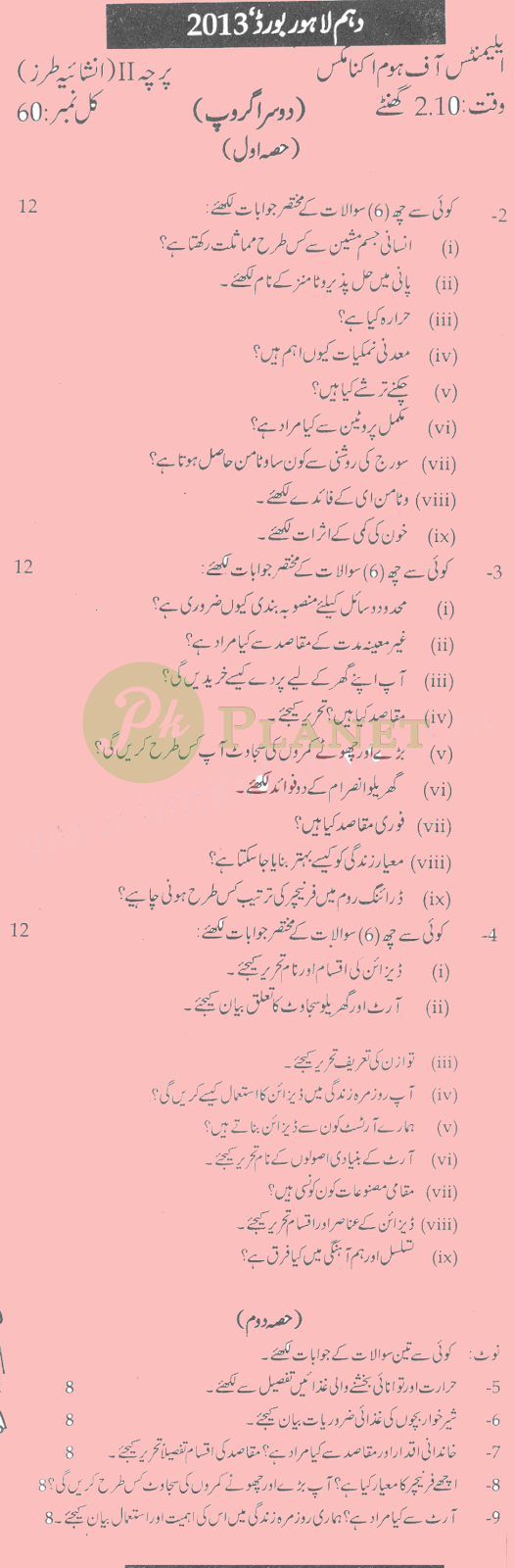 Past Papers of Class 10 Lahore Board Home Economics 2013