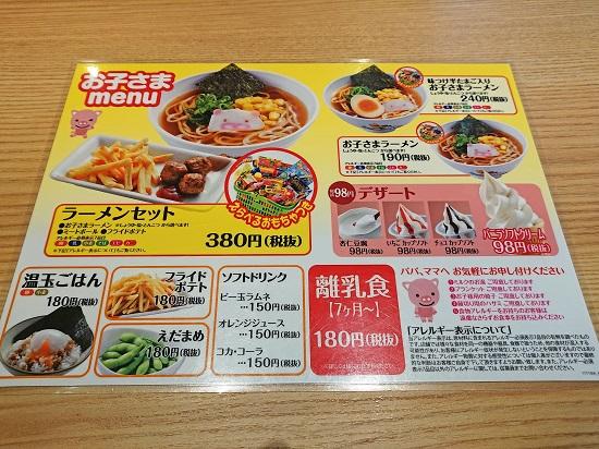 丸源ラーメン 沖縄美里店のお子さまメニューの写真