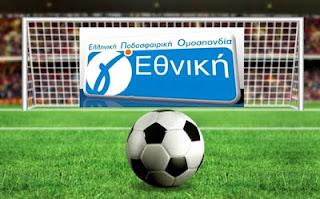 Τα αποτελέσματα της Γ΄ Εθνικής στο ποδόσφαιρο
