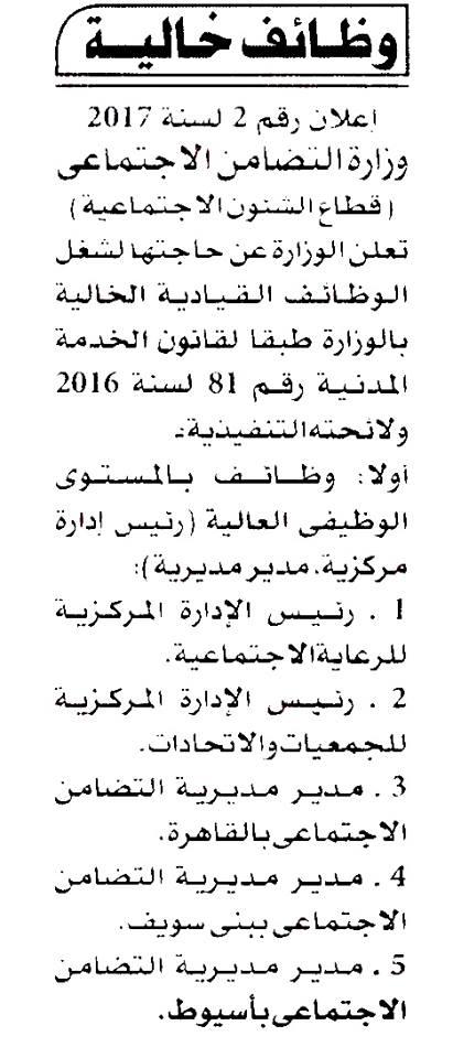 اعلان وظائف وزارة التضامن الاجتماعى رقم 2 لسنة 2017 - تقدم الان