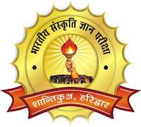 भारतीय संस्कृति ज्ञान परीक्षा 2017-2018 के परिणाम घोषित -bhartiya sanskriti gyan pariksha result-declared 2018