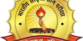 भारतीय संस्कृति ज्ञान परीक्षा 2017 के परिणाम घोषित