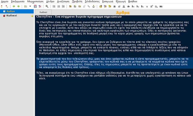 Δωρεάν πρόγραμμα καταγραφής και αποθήκευσης σημειώσεων στα Ελληνικά