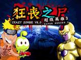 لاصدار السابع من لعبة قتال ابطال الانمي ضد الزومبي تحت اسم الابطال الخارقين الجزء الثالث Crazy Zombie 8 : Super Heroes 3